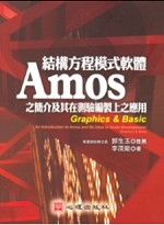 結構方程模式軟體Amos之簡介及其在測驗編製上之應用 :  Graphics &Basic = An Introduction to Amos and Its Uses in Scale Development : Graphics & Basic /
