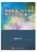 聲韻覺識、唸名速度與中文閱讀障礙 /