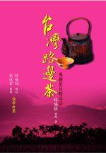 臺灣路邊茶 : 風趣庶民精采活