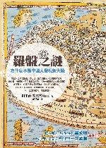 羅盤之謎 :  為什麼不是中國人發現新大陸 /