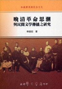 晚清革命思潮與民間文學傳播之研究