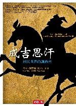 成吉思汗 :  近代世界的創造者 /