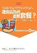 速食店為何老推套餐?:打破均衡逆勢成長的68個秘訣