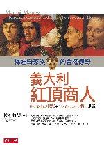 義大利紅頂商人:梅迪奇家族的金權傳奇