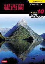 紐西蘭 /