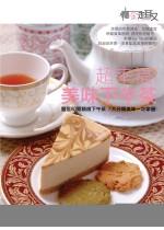 超幸福!美味下午茶 :  嚴選80間精緻下午茶 7大分類美味一次掌握! /
