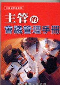 主管的會議管理手冊 /