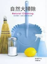 自然大掃除 =  Natural Cleaning /