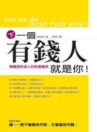 下一個有錢人就是你