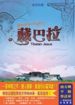 藏巴拉:西藏的耶穌