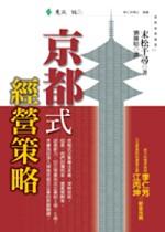 京都式經營策略