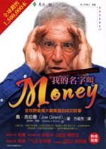 我的名字叫Money:全世界最偉大銷售員成功的故事