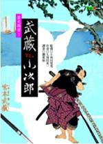 歷史揭密^!武藏vs.小次郎