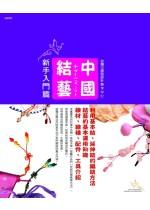 中國結藝:新手入門篇
