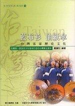 藍布衫 油紙傘:臺灣客家歷史文化