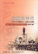 狂飆的年代 :  1920年代台灣的政治、社會與文化運動 /