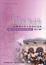 自由化民主化:臺灣通往民主憲政的道路