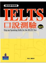 雅思應考勝經 : IELTS口說測驗 = Step-up speaking skills for the IELTS test