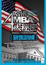 哈佛MBA的四大祕密,銷售訓練