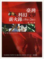 臺灣科幻文學薪火錄