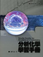 分析化學學習手冊 =  Study guide to analytical chemistry /