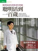 聰明活到一百歲:劉秀枝談失智與老年照護