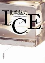 北歐魅力ICE : 冰國淬煉的生活競爭力