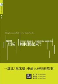 社區如何動起來? :  黑珍珠之鄉的派系、在地師傅與社區總體營造 = Making community work : A case study of Lin-Bien /