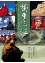 獨步三江 :  金沙江、瀾滄江、怒江與那裡的人們 /