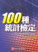 100種統計檢定