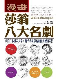 漫畫莎翁八大名劇 : 八位日本漫畫大家,攜手重現莎翁劇作振和場景!