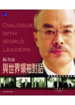 與世界領袖對話