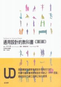 通用設計教科書 :  增訂版 /