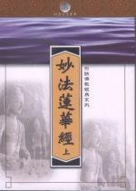妙法蓮華經(上)(平裝合訂本)