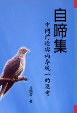 自啼集:中國前途與兩岸統一的思考
