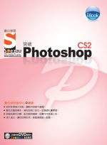 iBook突破Photoshop CS2