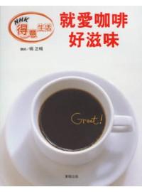就愛咖啡好滋味