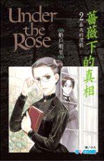 薔薇下的真相 2