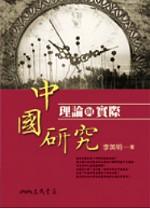 中國研究:理論與實際