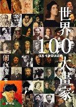 世界100大畫家 :  從喬托到安迪沃荷 /