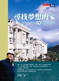 ◤博客來BOOKS◢ 暢銷書榜《推薦》尋找夢想的家:尹教授教你10招聰明購屋