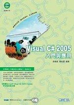 Visual C# 2005入門與應用