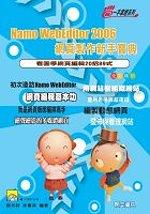 Namo WebEditor 2006網頁製作新手寶典 :  看圖學網頁編輯20招89式 /
