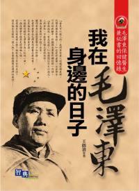 我在毛澤東身邊的日子:毛澤東保健醫生兼秘書的回憶