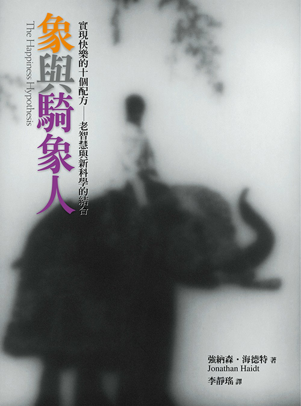 象與騎象人 :  實現快樂的十個配方-老智慧與新科學的結合 /