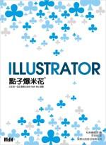 Illustrator點子爆米花