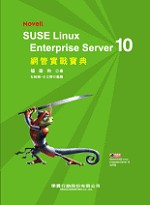 SUSE Linux Enterprise Server 10網管實戰寶典