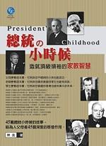 總統の小時候
