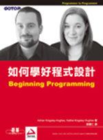 如何學好程式設計