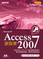 跟我學Access 2007
